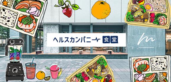【丸の内ヘルスカンパニー食堂】のイメージ画像