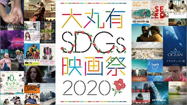 【大丸有SDGs映画祭2020(8/31-9/5)】のイメージ画像
