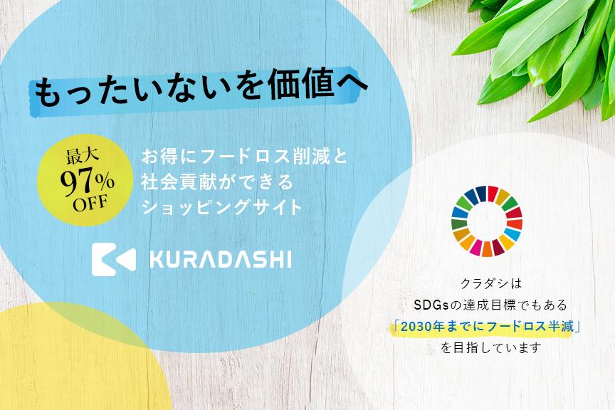 【Social entertainment circus Vol.02】「KURADASHI」フードロス商品の期間限定ショップが店内にオープン!のイメージ画像