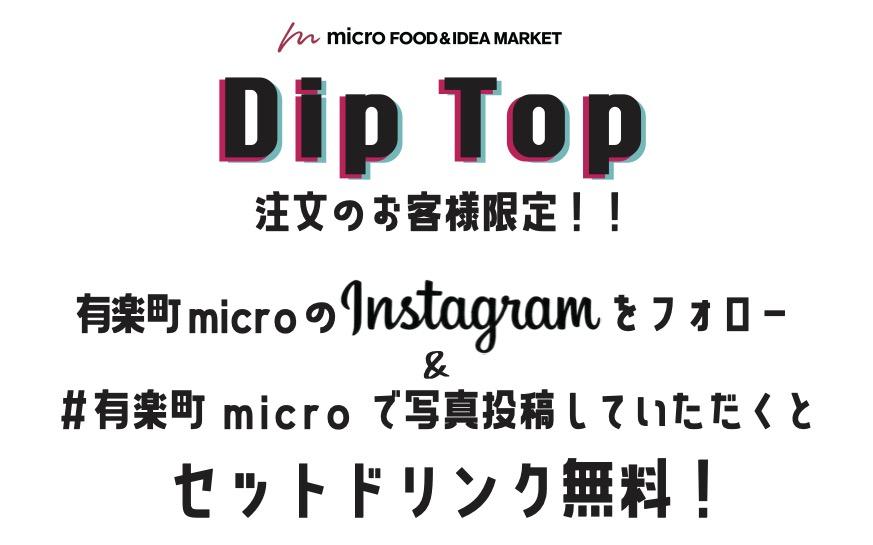 【デザートキャンペーン】microインスタフォロー&「Dip Top」SNS写真UPでドリンクサービス!のイメージ画像