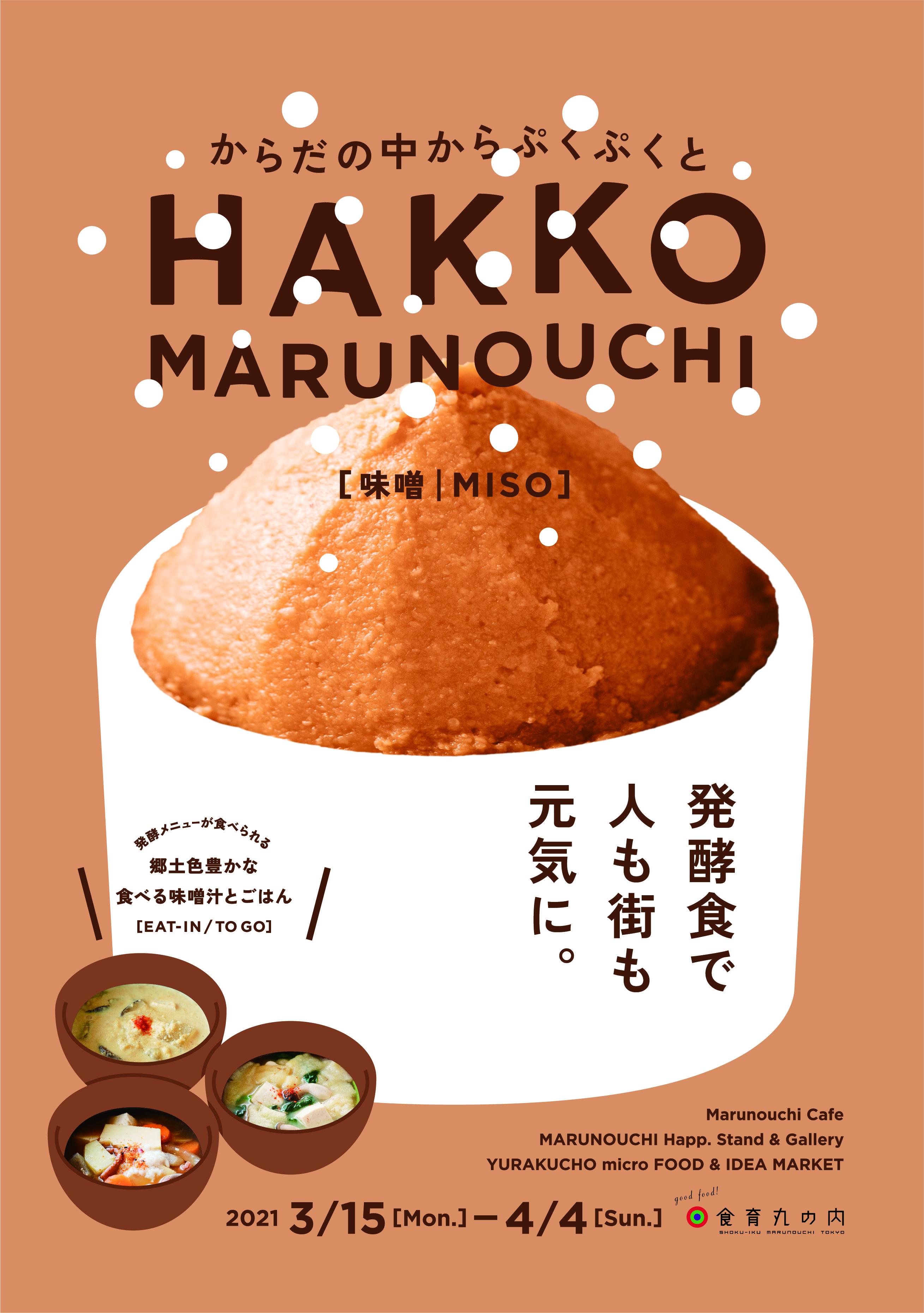 【EVENT】ヴィーガンけんちん汁と発酵デリで健康に!「HAKKO MARUNOUCHI」とのスペシャルコラボメニュー提供!