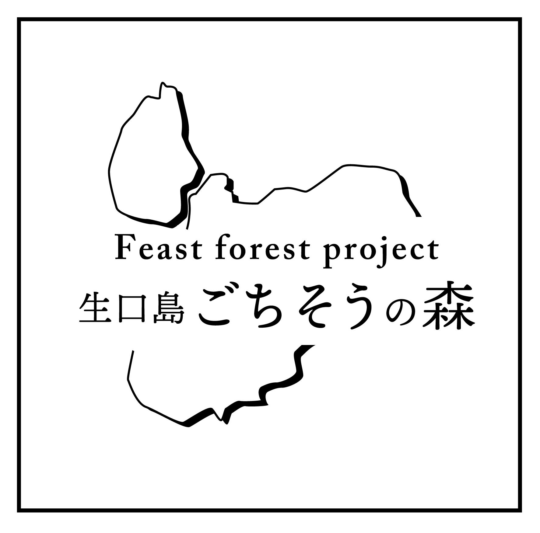 "【EVENT】日本一のレモン産地、広島尾道の離島""生口島ごちそうの森プロジェクト~Feast forest project~"" POP UP SHOPスタート!(Social entertainment circus Vol.19)"