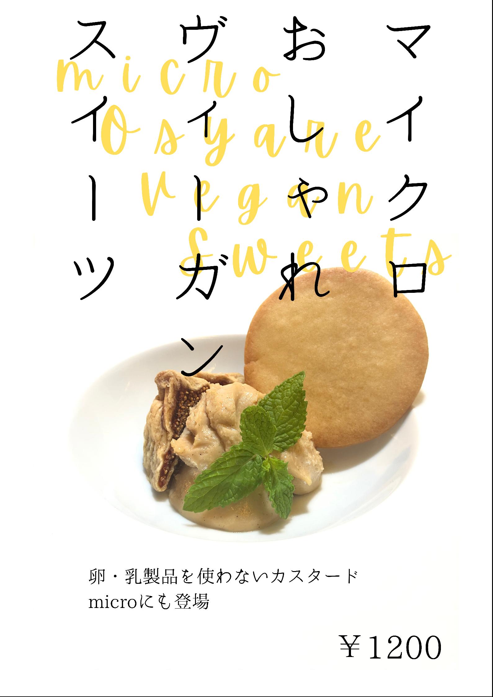 【新商品のお知らせ】卵・乳製品を使わないヴィーガンスイーツがmicroに登場!(7/5〜)のイメージ画像