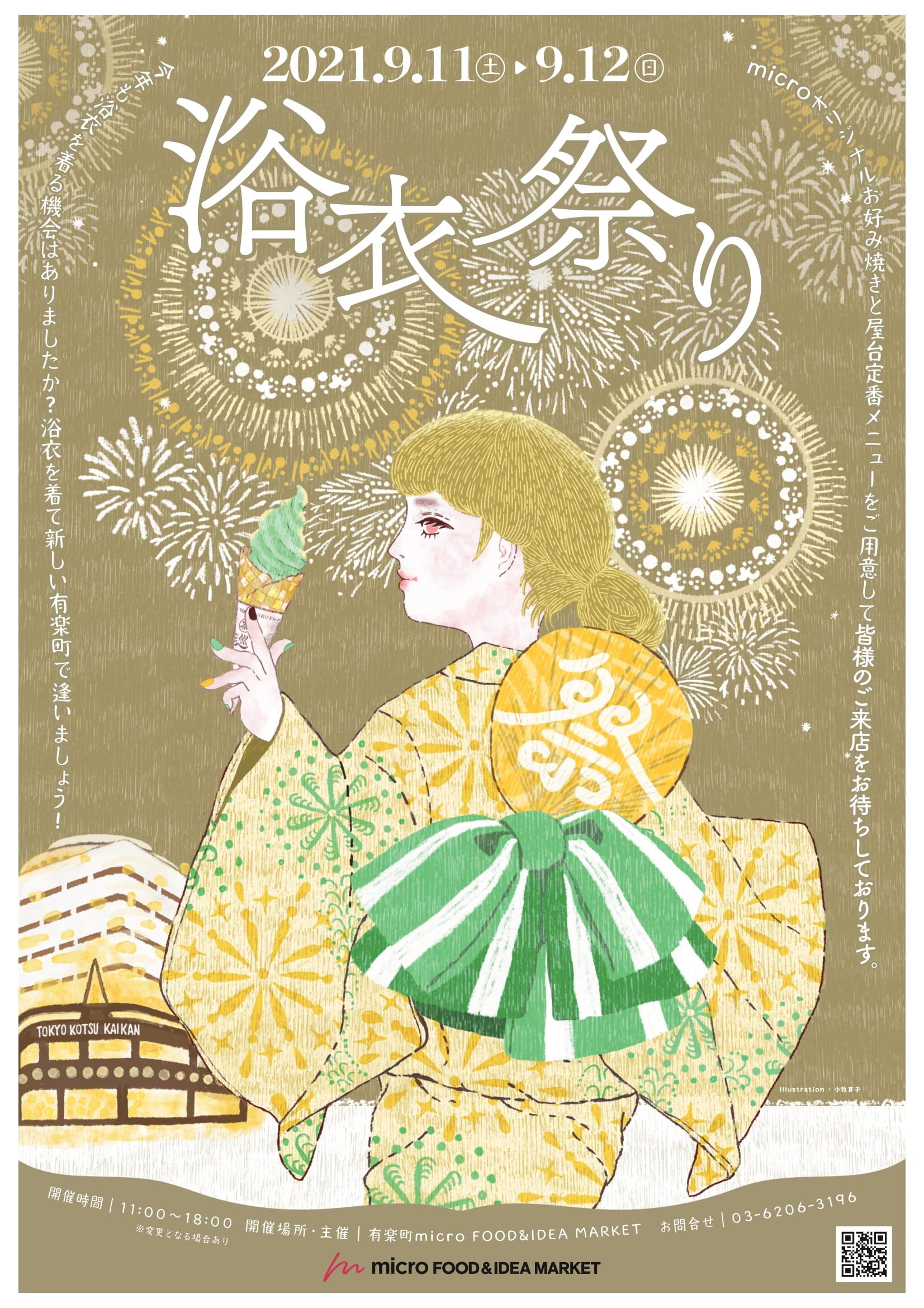 浴衣で有楽町を楽しもう!『有楽町micro浴衣祭り』開催!(2021/9/11-12)のイメージ画像