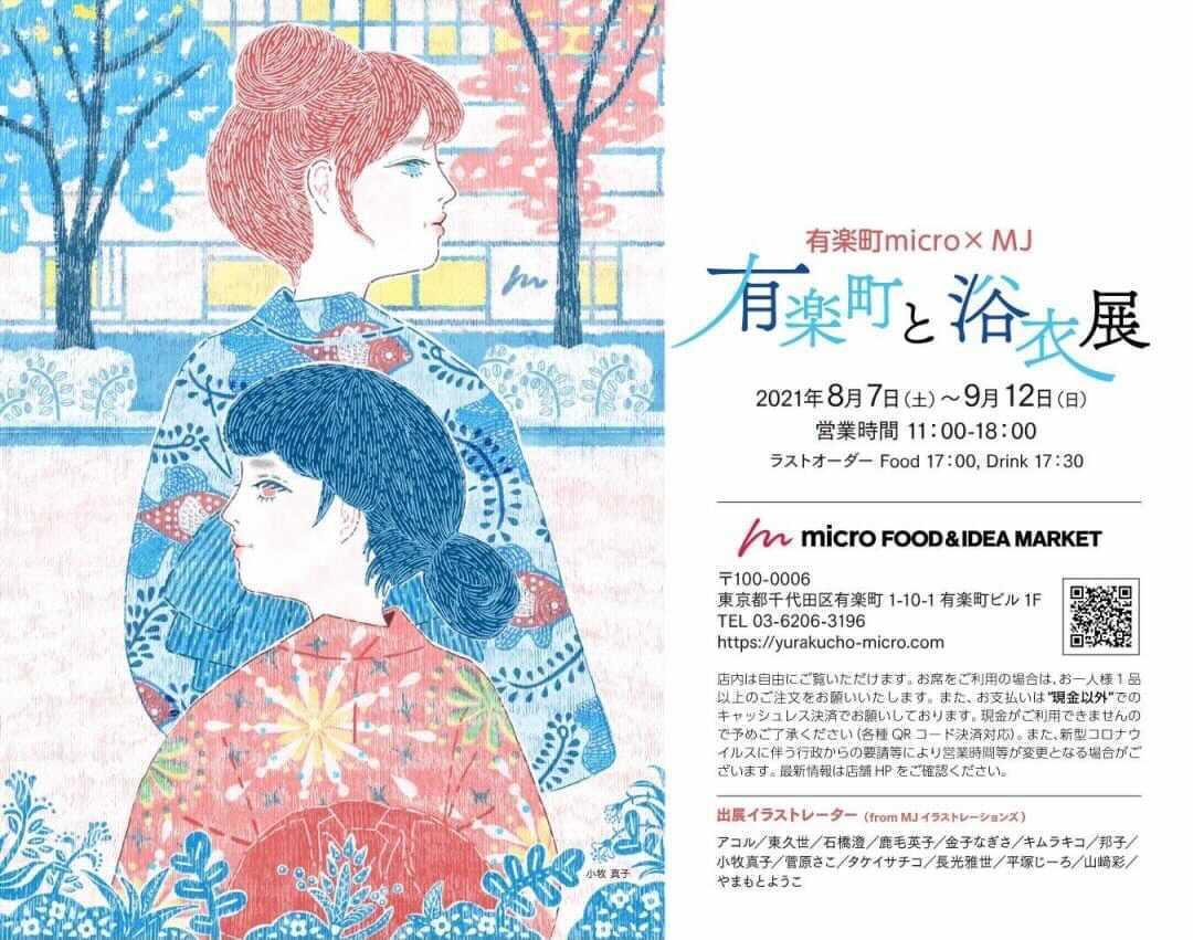 浴衣で有楽町を楽しもう!『有楽町micro浴衣祭り』(2021/9/11-12) & MJイラストレーションズとのコラボ企画『有楽町と浴衣展』開催!(2021/8/7-9/12)のイメージ画像