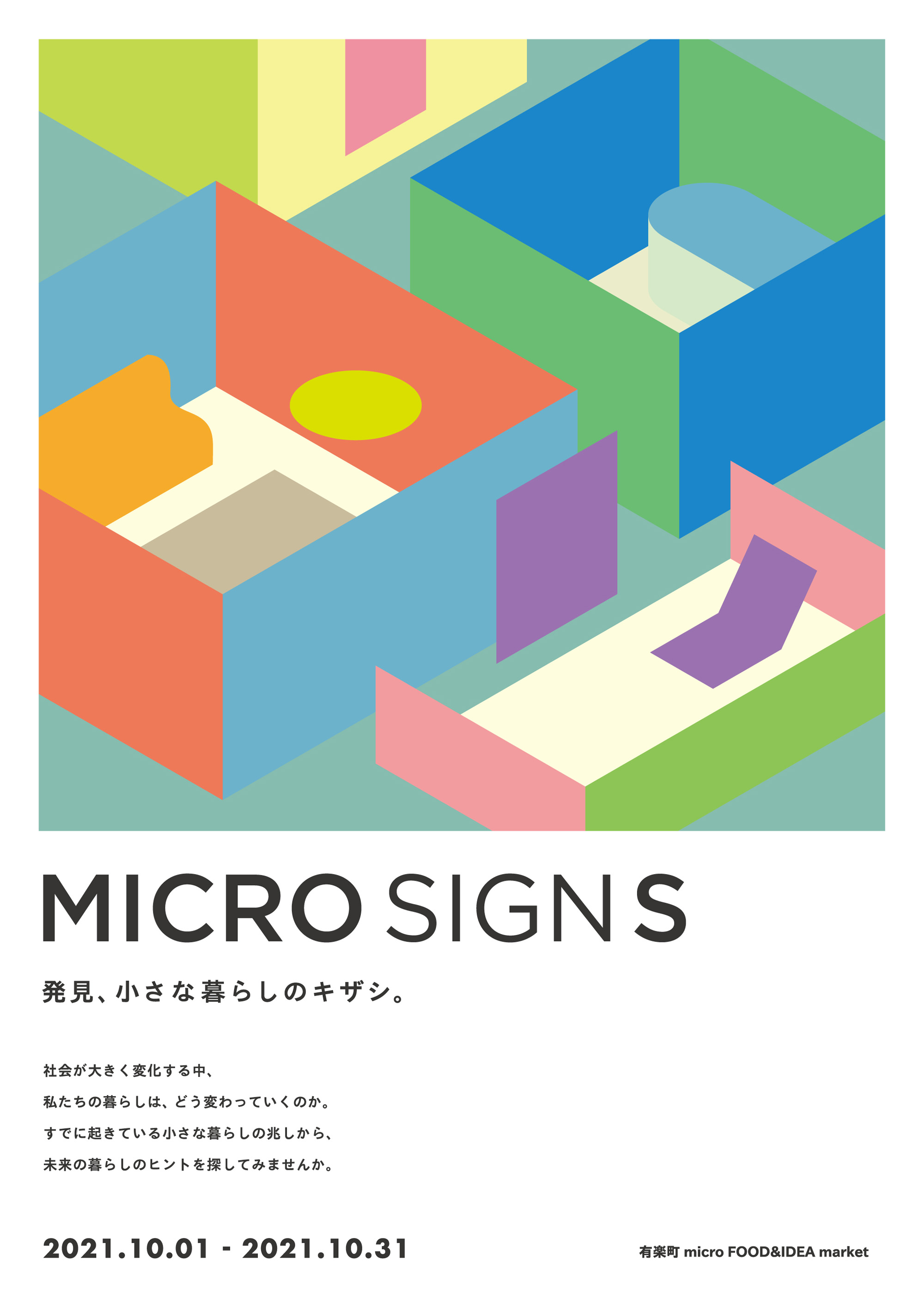 "【EVENT】3つの""未来の部屋""が出現!?『発見、小さな暮らしのキザシ。Micro Signs』期間限定POP UP Installation!(Social entertainment circus Vol.23)"