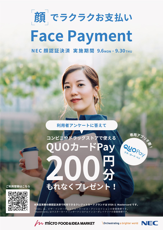 """あなたの""""顔""""がお財布に!?「Face Payment(NEC顔認証決済)」実証実験スタート!のイメージ画像"""