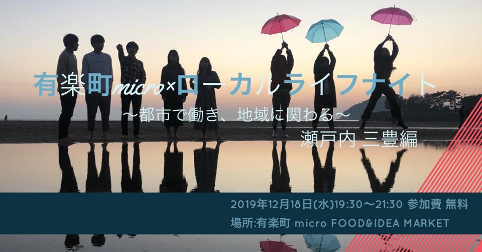 有楽町Micro×ローカルライフナイト Vol.1  ~都市で働き、地域に関わる~ 瀬戸内・三豊編のイメージ画像