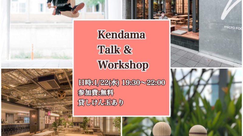 有楽町Kendama Talk&Workshopのイメージ画像