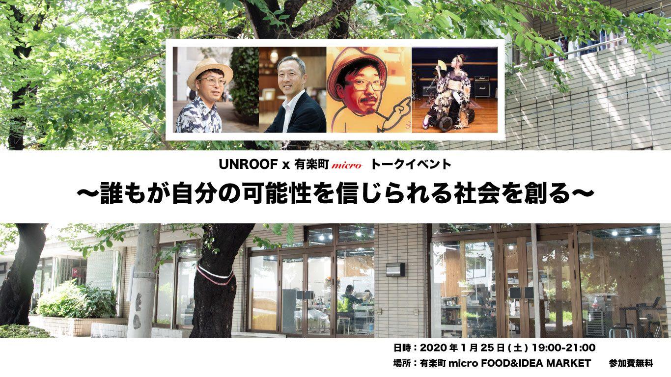 「有楽町micro x UNROOF トークイベント〜誰もが自分の可能性を信じられる社会を創る〜」のイメージ画像