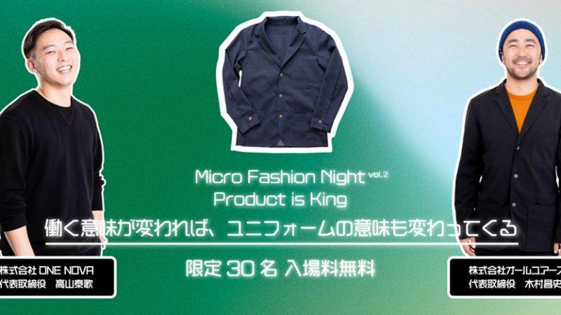 【micro fashion event vol.2】のイメージ画像