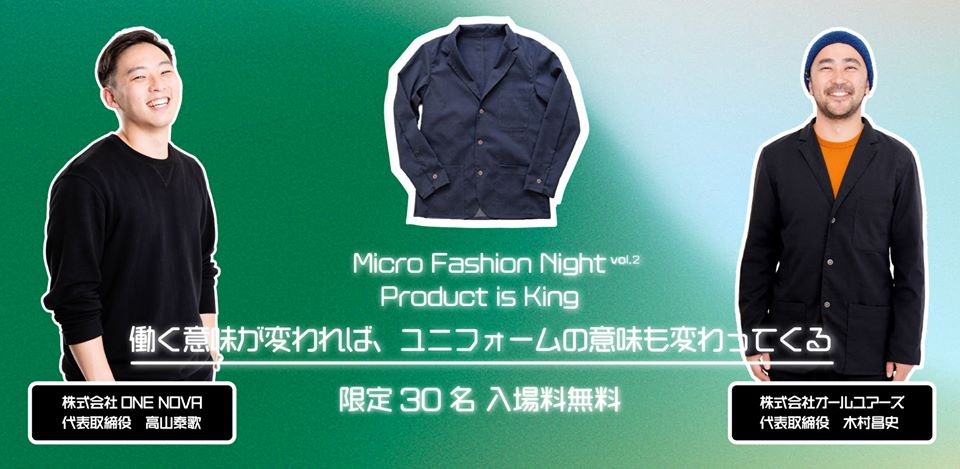 【micro fashion event vol.2】のイメージ画像