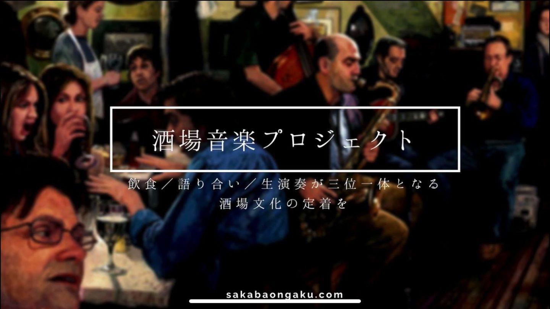 【飲んで語れる生演奏! 酒場音楽プロジェクト in 有楽町micro】のイメージ画像