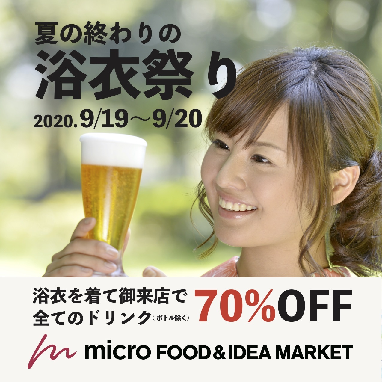 【夏の終わりの浴衣祭り(9/19-9/20)】のイメージ画像