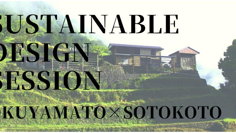 【ソトコト創刊20周年記念トークイベント】Sustainable Design Session 〜奥大和×ソトコト〜のイメージ画像