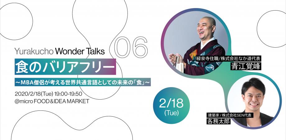 Yurakucho Wonder Talks Vol.06 食のバリアフリーのイメージ画像