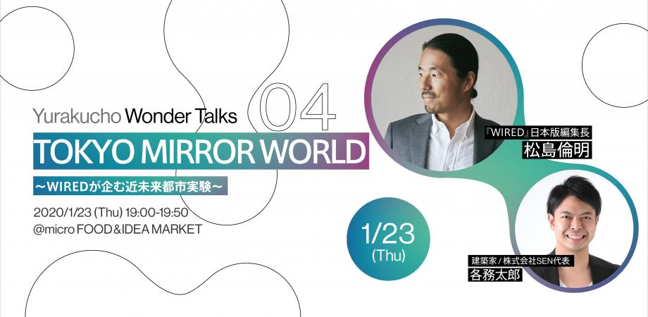 【Yurakucho Wonder Talks #4】のイメージ画像