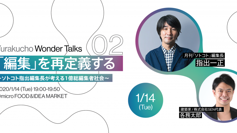 【Yurakucho Wonder Talks #2】のイメージ画像
