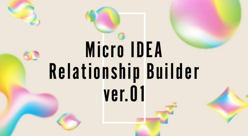 Micro IDEA Relationship Builder ver.01